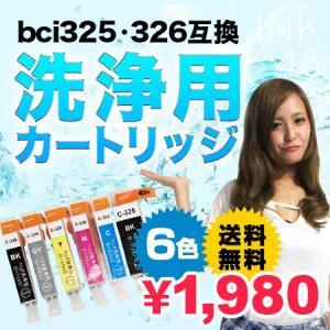 キャノン bci 326 325 プリンター 洗浄カートリッジ BCI-326+325用 6色セット インク  プリンター 目詰まり洗浄カートリッジ 送料無料|ink48