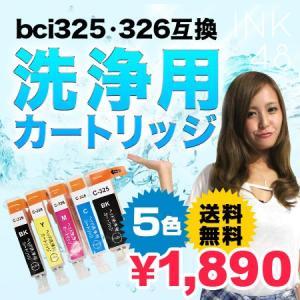 キャノン bci 326 325 プリンター 洗浄カートリッジ BCI-326+325用 5色セット インク  プリンター 目詰まり洗浄カートリッジ 送料無料|ink48