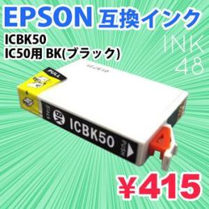 プリンターインク エプソン ICBK50 インクカートリッジ IC50 BK ブラック 単色 EPSON