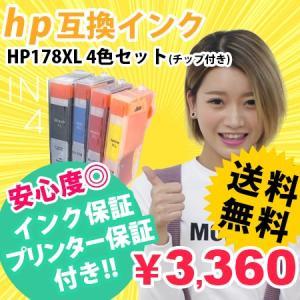HP178XL 4色セット 互換インクカートリッジ HP ICチップ付 あすつく 3070A 3520 4620 5510 5520 6510 6520 6521 B109A C5380 C6380 対応|ink48