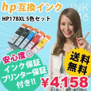 HP178XL 5色セット 互換インクカートリッジ HP ICチップ付 あすつく C5380 C6380 D5460 Premium C310C 対応|ink48