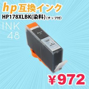 HP178XLBK 互換インクカートリッジ ICチップ付 ブラック 単色|ink48