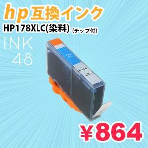 HP178XLC 互換インクカートリッジ ICチップ付 シアン 単色|ink48