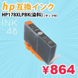 HP178XLPBK 互換インクカートリッジ ICチップ付 フォトブラック 単色|ink48