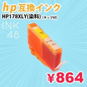 HP178XLY 互換インクカートリッジ ICチップ付 イエロー単色|ink48