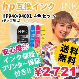 互換インクカートリッジ HP940/940XL 4色セット ICチップなし メール便不可 あすつく Pro8500A Plus Pro8500 対応|ink48