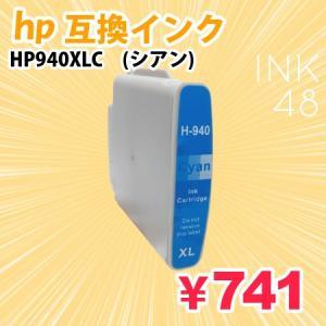 HP940/940XLC シアン 単色 ICチップなし 互換インクカートリッジ|ink48