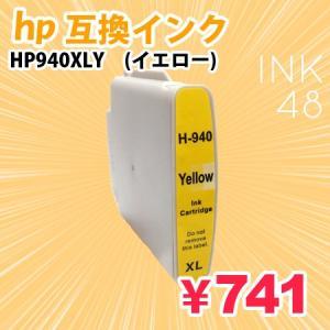 HP940/940XLY イエロー 単色 ICチップなし 互換インクカートリッジ|ink48