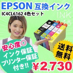EPSON IC4CL6162 4色セット 互換インクカートリッジ エプソン IC6162 PX-205 204 203 503A 603F 504A 605F 675F 対応|ink48