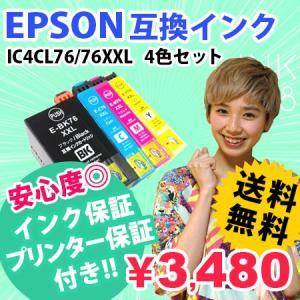 互換インク エプソン IC76 4色セット IC4CL76/76XXL PX-M5040F PX-M5041F PX-S5040 対応 メール便不可|ink48