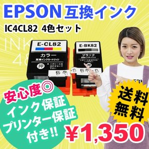 IC4CL82  4色セット 互換インクカートリッジ エプソン EPSON IC82 ICBK82, ICCL82メール便不可 あすつく PX-S05B PX-S05W 対応|ink48