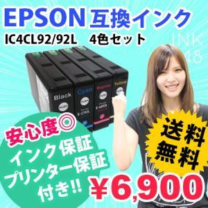 EPSON IC4CL92L 4色セット 互換インク エプソン IC92L 染料タイプ PX-S840 PX-M840F 対応|ink48