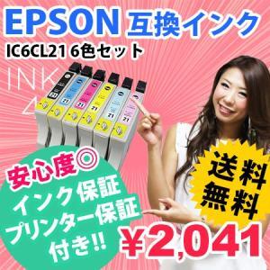 EPSON IC6CL21 6色セット 互換インクカートリッジ エプソン IC21 あすつく PM-930C PM-940C PM-950C 対応|ink48