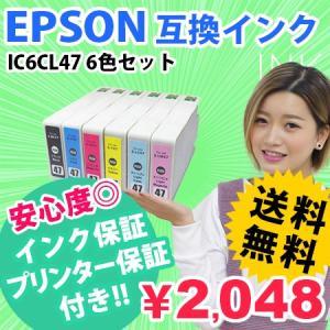 EPSON IC6CL47 6色セット 互換インクカートリッジ エプソン IC47 あすつく PM-A970 PM-T990 対応|ink48