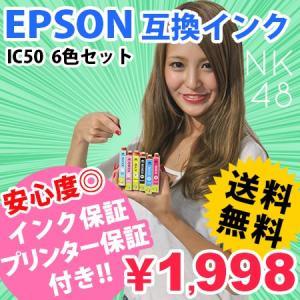 インクカートリッジ エプソン IC6CL50 6色セット 互換インク EPSON IC50 あすつく対応