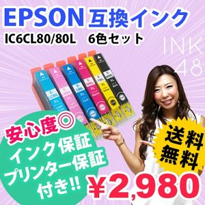 IC6CL80/80L 6色セット インクカートリッジ エプソン EPSON IC80 互換インク あすつく対応