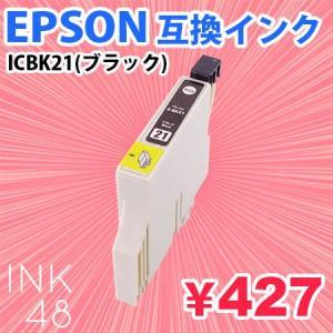 EPSON ICBK21 互換インクカートリッジ エプソン IC21 ブラック 単色|ink48
