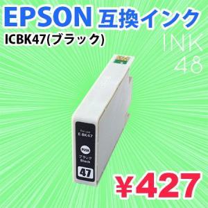 EPSON ICBK47 互換インクカートリッジ エプソン IC47 ブラック 単色