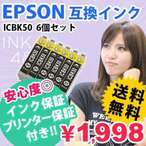 プリンターインク エプソン ICBK50 6個セット インク...