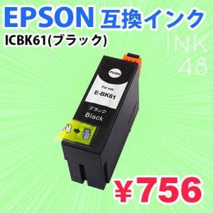 EPSON ICBK61 単色 互換インクカートリッジ エプソン IC61 ブラック|ink48