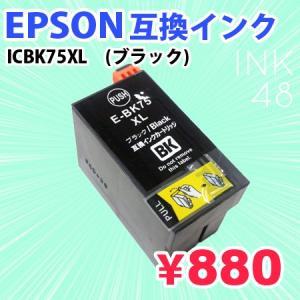 EPSON ICBK75/75XL 互換インクカートリッジ エプソン IC75 ブラック  単色|ink48