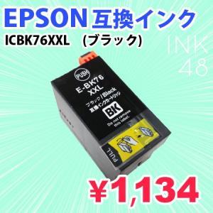 EPSON ICBK76/76XXL 互換インク エプソン IC76 ブラック 単色|ink48