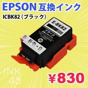 ICBK82  BK(ブラック) 単色 互換インクカートリッジ エプソン EPSON IC82【】|ink48