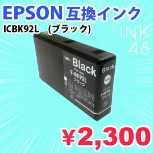 EPSON ICBK92/92L 互換インクカートリッジ エプソン IC92 ブラック 単色 染料タイプ メール便不可 あすつく対応|ink48