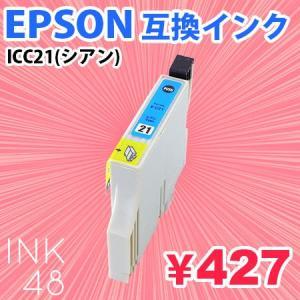 EPSON ICC21 互換インクカートリッジ エプソン IC21 シアン 単色|ink48