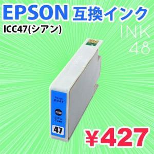 EPSON ICC47 互換インクカートリッジ エプソン IC47 シアン 単色|ink48