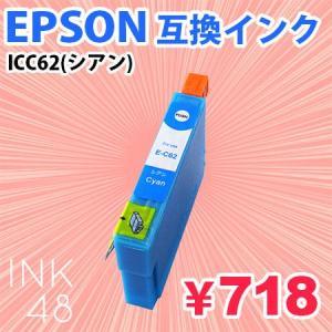 EPSON ICC62 互換インクカートリッジ エプソン IC62 IC6162 シアン 単色|ink48