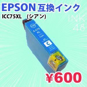 EPSON ICC75/75XL 互換インクカートリッジ エプソン IC75 C シアン 単色|ink48