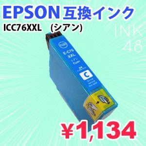 EPSON ICC76/76XXL 互換インクカートリッジ エプソン IC76 C シアン 単色|ink48