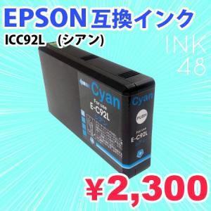 EPSON ICC92/92L 互換インクカートリッジ エプソン IC92 シアン  単色 染料タイプ メール便不可 あすつく対応|ink48