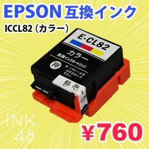 ICCL82  CL(カラー) 単色 互換インクカートリッジ エプソン EPSON IC82|ink48
