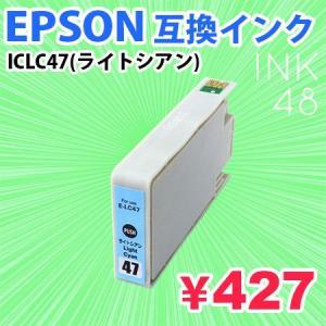 EPSON ICLC47 互換インクカートリッジ エプソン IC47 ライトシアン 単色|ink48