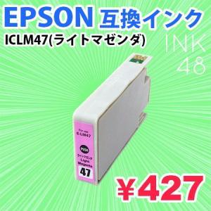 EPSON ICLM47 互換インクカートリッジ エプソン IC47 ライトマゼンタ 単色|ink48