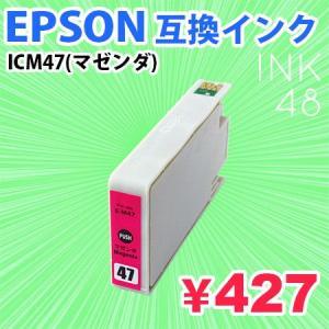 EPSON ICM47 互換インクカートリッジ エプソン IC47 マゼンタ 単色|ink48