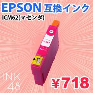 EPSON ICM62 互換インクカートリッジ エプソン IC62 IC6162 マゼンタ 単色|ink48