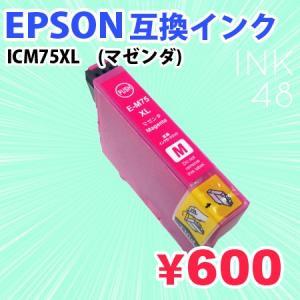 EPSON ICM75/75XL 互換インクカートリッジ エプソン IC75 M マゼンダ 単色|ink48