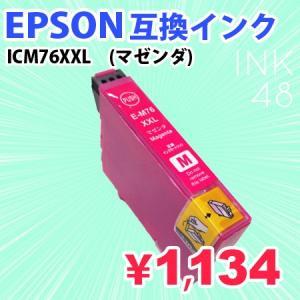 EPSON ICM76/76XXL 互換インクカートリッジ エプソン IC76 M マゼンダ 単色|ink48