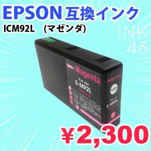 EPSON ICM92/92L 互換インクカートリッジ エプソン IC92 マゼンダ  単色 染料タイプ メール便不可 あすつく対応|ink48