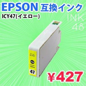 EPSON ICY47 互換インクカートリッジ エプソン IC47 イエロー 単色|ink48