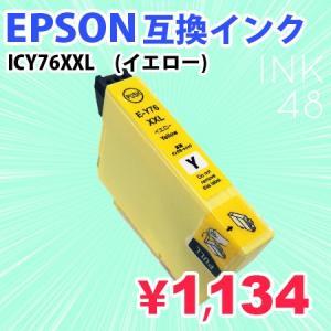 EPSON ICY76/76XXL 互換インクカートリッジ エプソン IC76 Y イエロー 単色|ink48