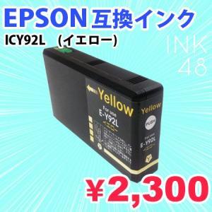 互換インク エプソン IC92 イエロー 単色 染料タイプ ICY92/92L メール便不可 あすつく対応|ink48