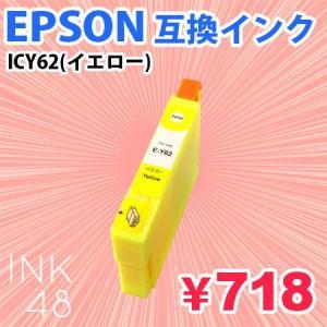 EPSON ICY62 互換インクカートリッジ エプソン IC62 IC6162 イエロー 単色|ink48