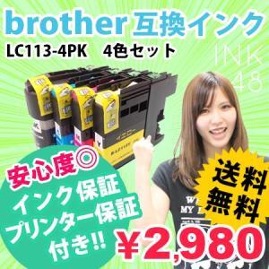 brother LC113-4PK 4色セット 互換インクカートリッジ ブラザー LC113 あすつく MFC-J6975CDW MFC-J6970CDW MFC-J6770CDW 対応|ink48
