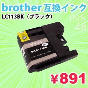 brother LC113BK 互換インクカートリッジ ブラザー LC113 ブラック 単色|ink48
