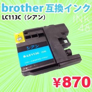 brother LC113C 互換インクカートリッジ ブラザー LC113 シアン 単色|ink48