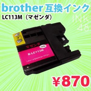 brother LC113M 互換インクカートリッジ ブラザー LC113 マゼンタ 単色|ink48